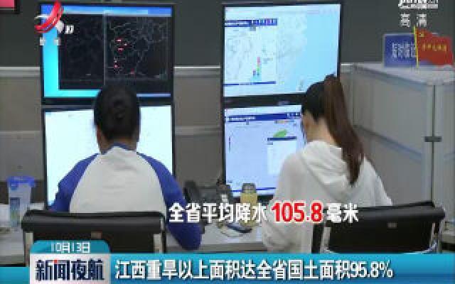 江西重旱以上面积达全省国土面积95.8%