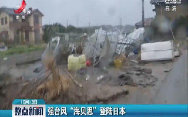 """强台风""""海贝思""""登陆日本"""