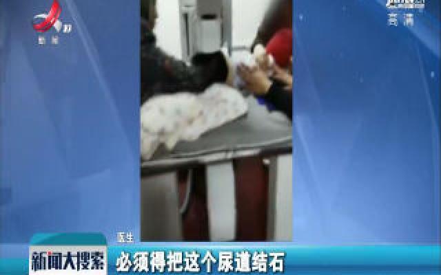 黑龙江:补钙过量 2岁娃被结石堵尿道