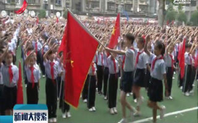 【中国少先队建队70年】上饶:争做新时代少先队员