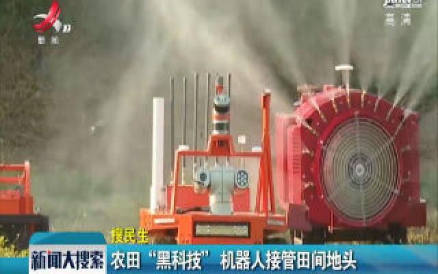 """农田""""黑科技"""" 机器人接管田间地头"""