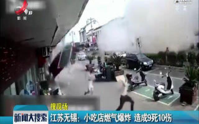 江苏无锡:小吃店燃气爆炸 造成9死10伤