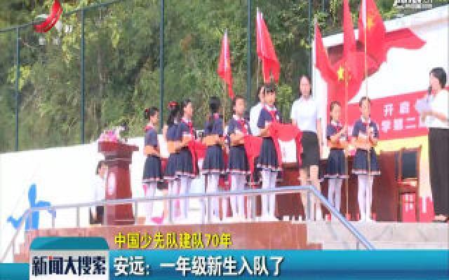 【中国少先队建队70年】安远:一年级新生入队了