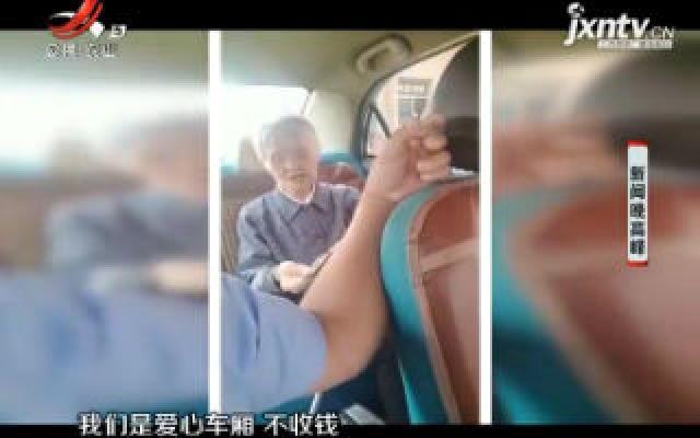 【五哥帮忙团】陕西西安:87岁老人打车两次加钱被拒 原因很暖心
