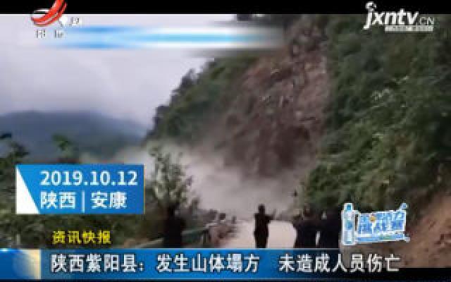 陕西紫阳县:发生山体塌方 未造成人员伤亡