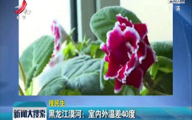 黑龙江漠河:室内外温差40度