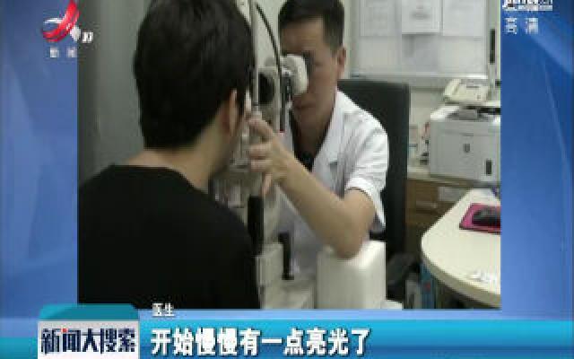深圳:男子看手机时间过长 眼睛差点失明