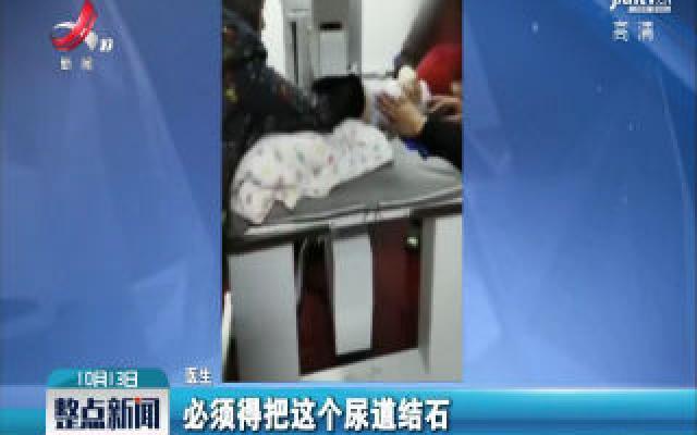 哈尔滨:补钙过量 2岁娃被结石堵尿道