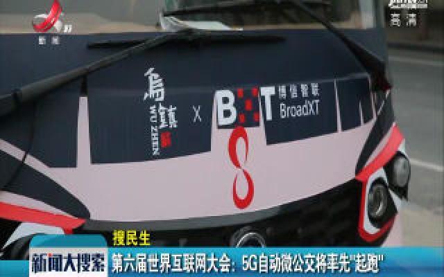 """第六届世界互联网大会:5G自动微公交将率先""""起跑"""""""