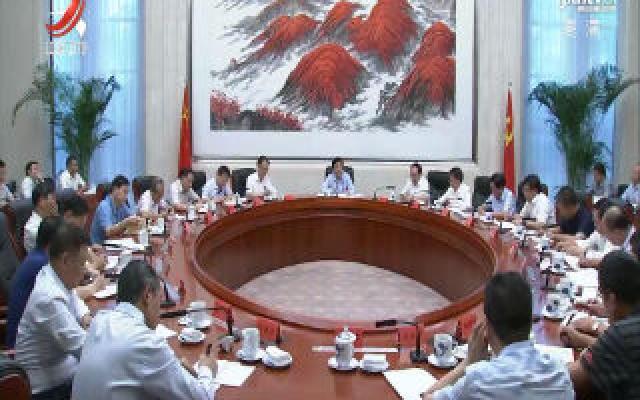 省委整治形式主义为基层减负专项工作机制第二次会议召开