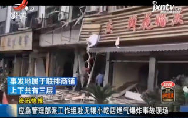 应急管理部派工作组赴无锡小吃店燃气爆炸事故现场