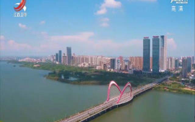【在习近平新时代中国特色社会主义思想指引下——新时代新作为新篇章】江西:努力在推动中部地区崛起上勇争先