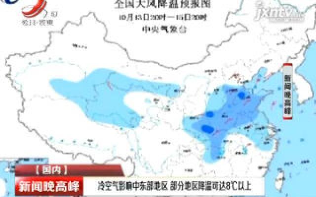 冷空气影响中东部地区 部分地区降温可达8℃以上