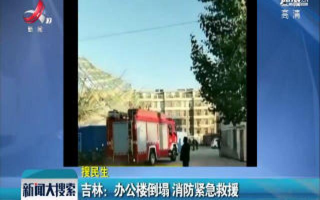 吉林:办公楼倒塌 消防紧急救援