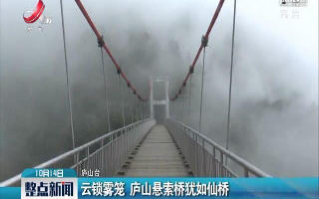 云锁雾笼 庐山悬索桥犹如仙桥