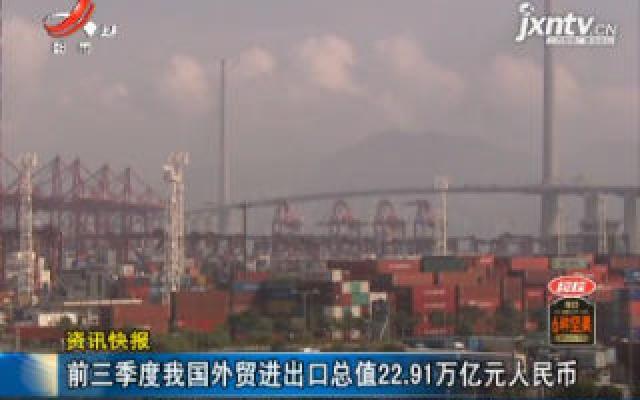 前三季度我国外贸进出口总值22.91万亿元人民币
