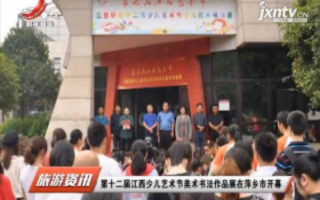 第十二届江西少儿艺术节美术书法作品展在萍乡市开幕