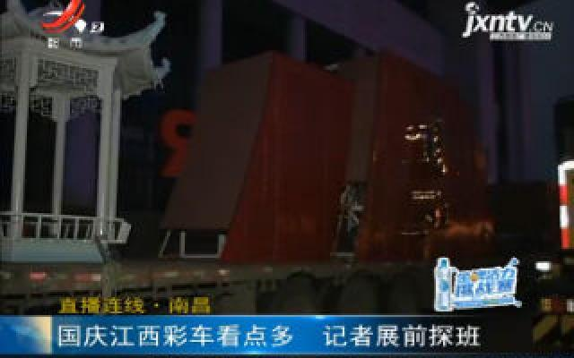 直播连线·南昌:国庆江西彩车看点多 记者展前探班