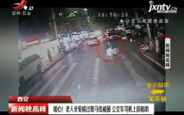 西安:暖心!老人坐轮椅过斑马线被困 公交车司机上前相助