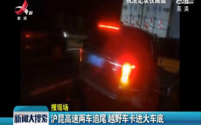 沪昆高速两车追尾 越野车卡进大车底