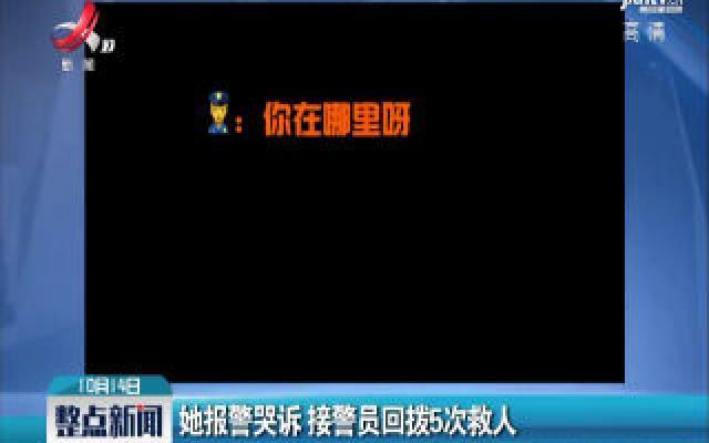 安徽:她报警哭诉 接警员回拨5次救人