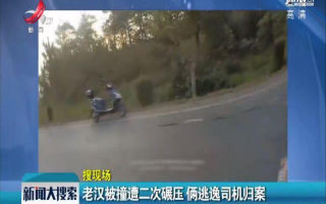 永丰:老汉被撞遭二次碾压 俩逃逸司机归案