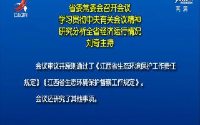省委常委会召开会议 学习贯彻中央有关会议精神 研究分析全省经济运行情况 刘奇主持