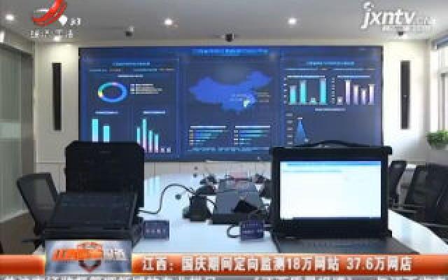 江西:国庆期间定向监测18万网站 37.6万网店