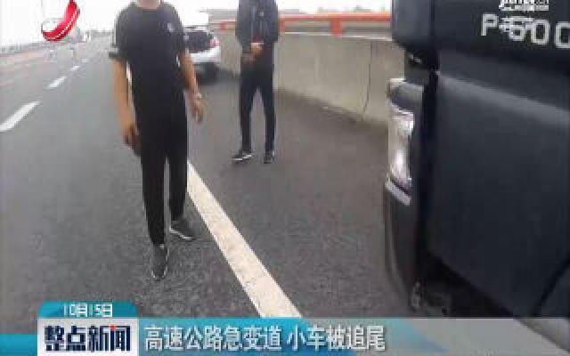 福银高速:高速公路急变道 小车被追尾