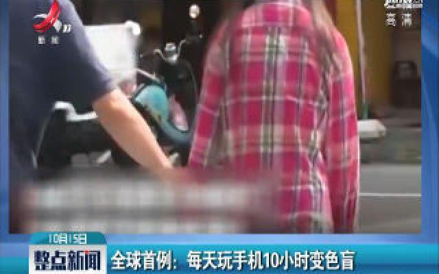 台湾·全球首例:每天玩手机10小时变色盲