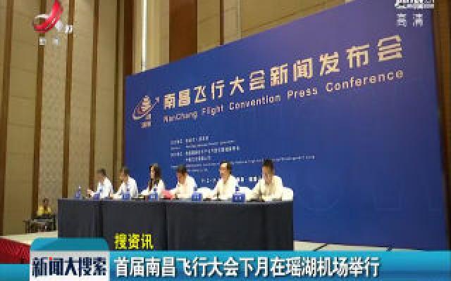 首届南昌飞行大会11月在瑶湖机场举行
