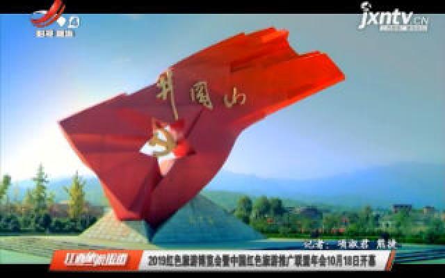 2019红色旅游博览会暨中国红色旅游推广联盟年会10月18日开幕