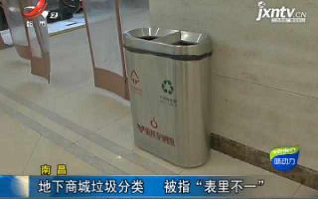 """南昌:地下商城垃圾分类 被指""""表里不一"""""""