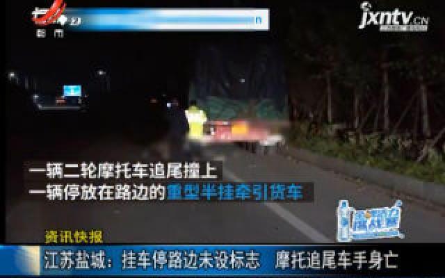 江苏盐城:挂车停路边未设标志 摩托车追尾车手身亡