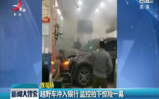 贵州贵阳:越野车冲入银行 监控拍下惊险一幕