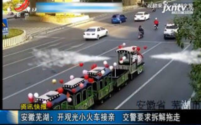 安徽芜湖:开观光小火车接亲 交警要求拆解拖走