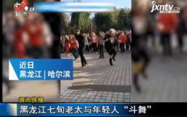 """黑龙江七旬老太与年轻人""""斗舞"""""""
