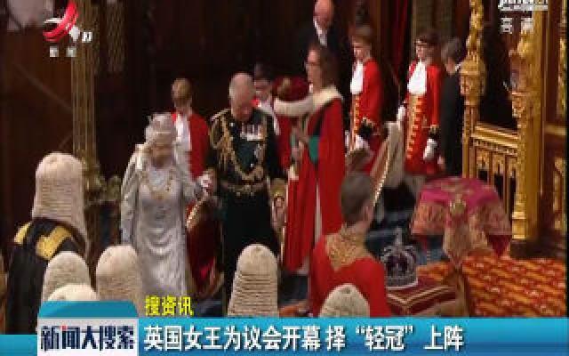"""英国女王为议会开幕 择""""轻冠""""上证"""