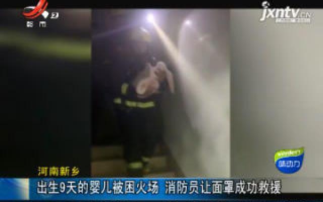 河南新乡:出生9天的婴儿被困火场 消防员让面罩成功救援