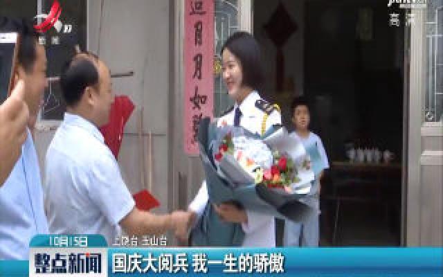 上饶玉山:国庆大阅兵 我一生的骄傲