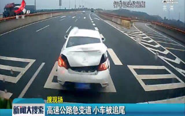 福银高速九江段:高速公路急变道 小车被追尾