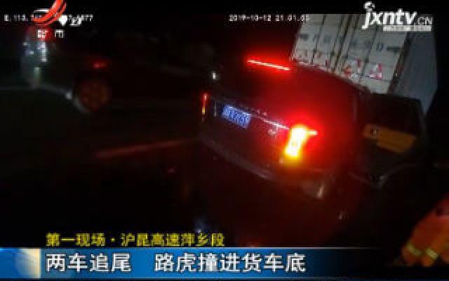 第一现场·沪昆高速萍乡段:两车追尾 路虎撞进货车底