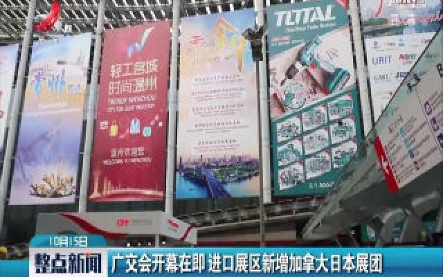 广交会开幕在即 进口展区新增加拿大日本展团