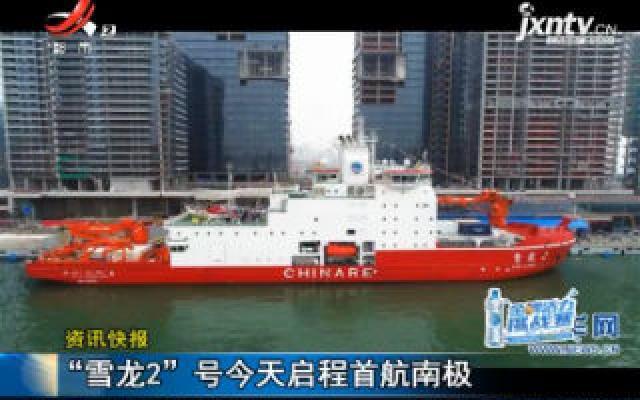 """""""雪龙2""""号10月15日启程首航南极"""