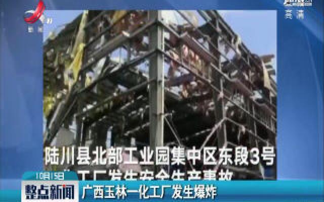 广西玉林一化工厂发生爆炸