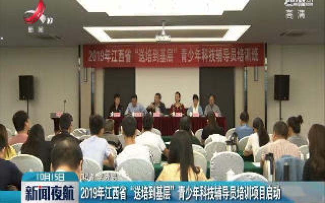 """2019年江西省""""送培到基层""""青少年科技辅导员培训项目启动"""