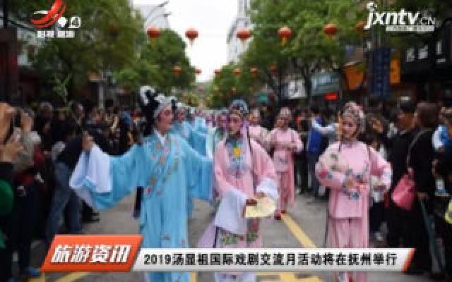 2019汤显祖国际戏剧交流月活动将在抚州举行