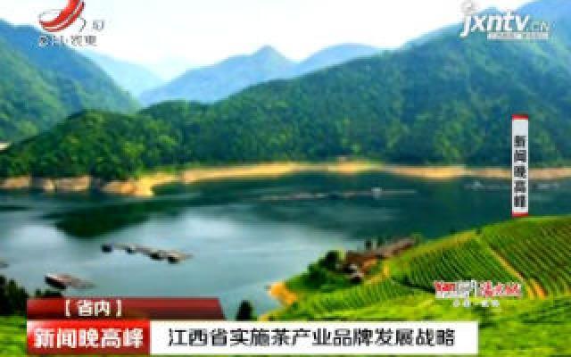 江西省实施茶产业品牌发展战略