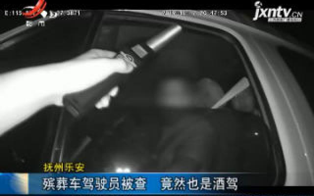 抚州乐安:殡葬车驾驶员被查 竟然也是酒驾