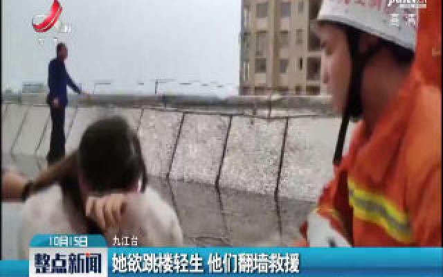 九江:她欲跳楼轻生 他们翻墙救援